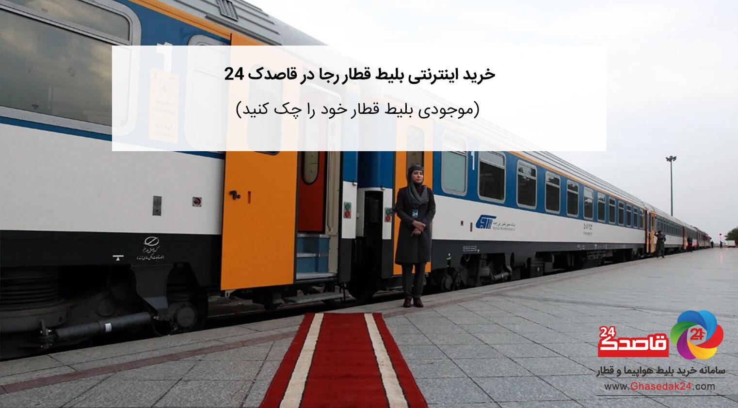 خرید بلیط قطار را در قاصدک ۲۴ تجربه کنید! – هک پلاس – مرجع کلش اف کلنز | کلش آف کلنز
