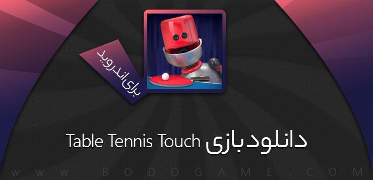 بازی تنیس روی میز Table Tennis Touch | کلش آف کلنز